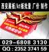 西安市展板制作公司|优质双面展板制作|陕西kt板PVC展板加工制作公司
