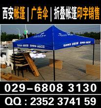 西安户外广告帐篷|折叠帐篷|黑金刚帐篷印字|广告伞印刷销售公司