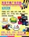 西安钟楼路海报印刷画册印刷手提袋印刷西安折页异形卡片企业宣传书印刷西安长安路海报印刷画册印刷手提袋印刷厂家电话
