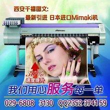 西安kt板打印西安kt板印刷喷绘西安批量kt板公司
