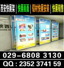 西安咸阳铝合金快展展架广告屏风背景架展板支架kt板展示架架子立式海报架