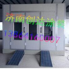 山东济南创达涂装烤漆设备配件厂,专业生产加工定做各种烤漆房,烤漆房价格大全