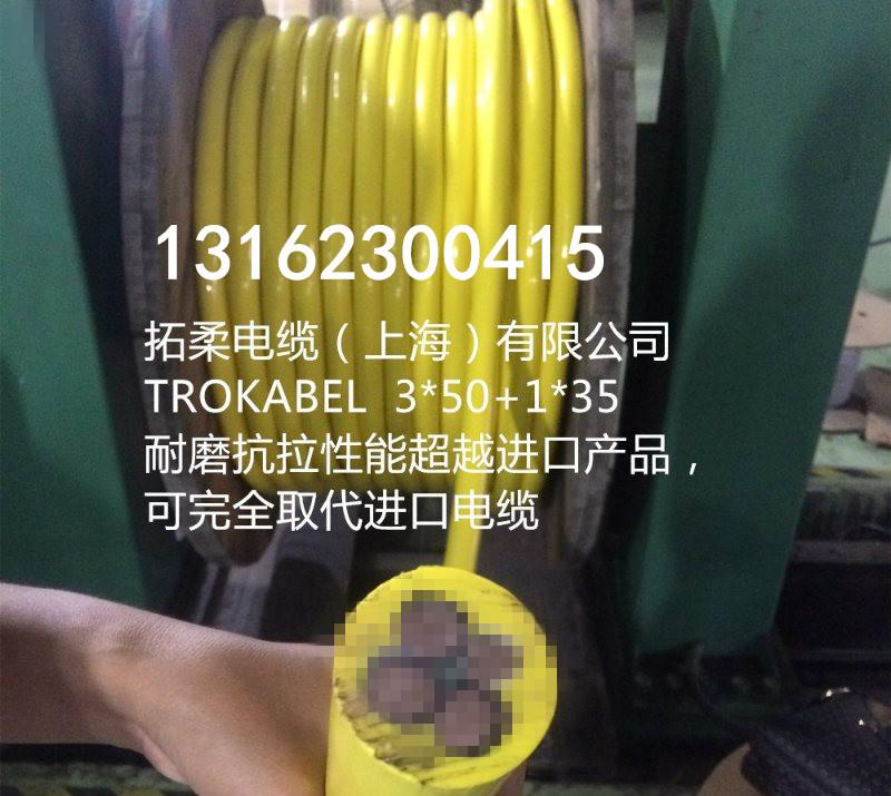 拓柔铲运机电缆3X35+2X10+1X6、电动铲运机随机电缆、拖曳卷筒电图片