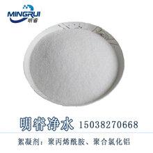 貨源充足,聚丙烯酰胺生產廠家_優質陰陽離子聚丙烯酰胺