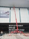 出租北京30米、36米蜘蛛车图片