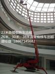 宁波高空作业平台租赁,蜘蛛车租赁价格图片