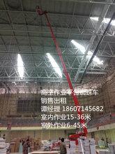 青岛室内30米升降平台出租青岛蜘蛛车出租