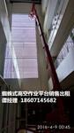 36米高空维修升降平台蜘蛛车销售出租图片