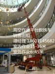 30米高空作业平台,26米蜘蛛车,25米高空作业车图片