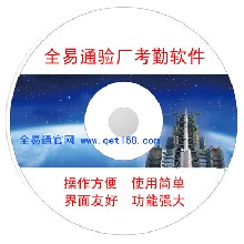 广州验厂考勤软件全易通考勤AB帐系统