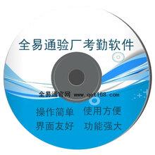 哪种IC卡指纹考勤机带有验厂考勤AB账系统软件功能