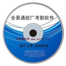 东莞好用的验厂考勤系统软件有哪些哪个好