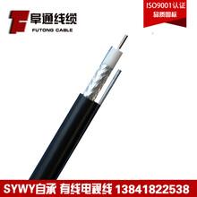 直销SYWY-75-9铜包铝96编织丝自承式射频同轴电缆视频线闭路线