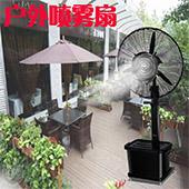 工业喷雾风扇加水降温商用制冷强力大功率雾化加湿户外车间壁挂扇