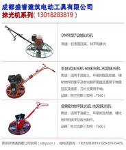 四川DMR型汽油抹光机厂家批发价格