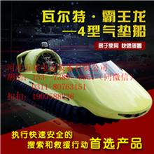 科技新宠--霸王龙气垫船制作视频-气垫船安全性更高