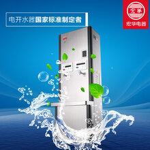 北京即热式开水器,认准宏华电器,让饮水健康
