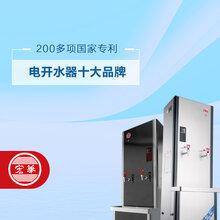 北京即开饮用开水器,宏华电器品质真的好