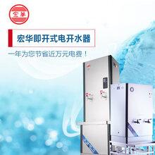 北京刷卡开水器价格,宏华电器,质量好,量大从优