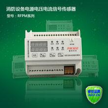 山东厂家销售消防电源监控主机消防电源监控模块