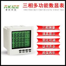 液晶三相多功能電力儀表電流表電壓表功率因素頻率帶485通訊圖片