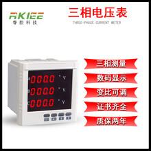 電表多功能電力儀表三相電壓表數顯電流表液晶頻率功率因素圖片
