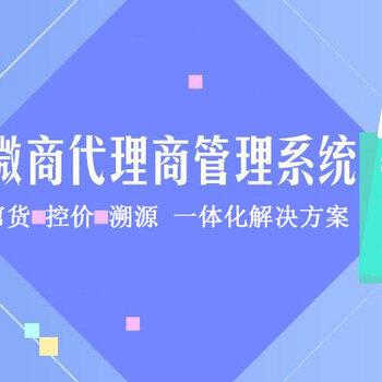 青島微商代理管理系統開發