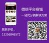 微分销商城小程序开发、微信公众号开发图片