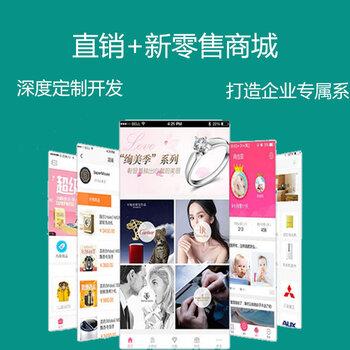 濟南新零售社交電商系統源碼定制開發