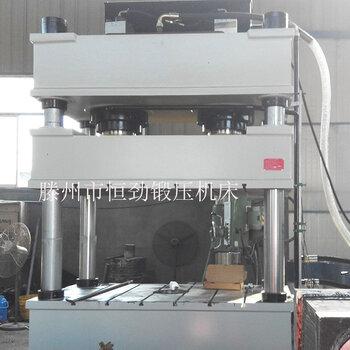 四柱液压机400吨不锈钢水池拉伸油压机