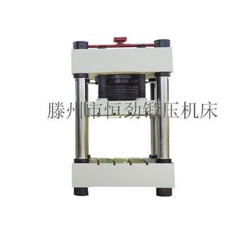 四柱液压机500吨冷锻油压机
