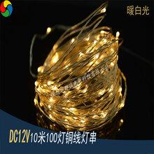10米100灯暖白光LED铜线灯串DC12V防水圣诞节日婚庆装饰灯串图片