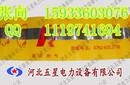 天天宣传天天安X电力电缆警示带厂家︵电力电缆警示带