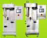 小型喷雾干燥机/小型喷雾干燥机厂家