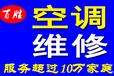 百胜广州空调维修教你如何判断空调漏氟!