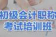 蘇州會計初級職稱培訓會計實操培訓考試