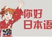 苏州高新区虎丘学日语哪家好日语培训包教会