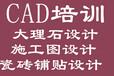 蘇州新區科技城周邊CAD大理石陽山家裝設計培訓
