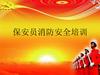 苏州消防工程师证培训江苏省消防证培训考试