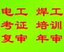 蘇州吳中區橫涇胥口電焊工證培訓