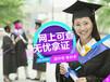 蘇州提升學歷報考成人教育有哪些方式