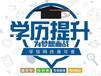 蘇州吳中胥口橫塘附近高中學歷提升大專學歷報名學習中心