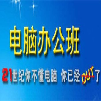 蘇州萬楓家園附近電腦培訓辦公文員培訓速成班5-8天學會