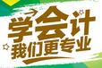 蘇州吳中金色家園附件零基礎學會計初中級職稱學真賬實操