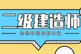 蘇州吳中金色家園附近建造師考試培訓班報名