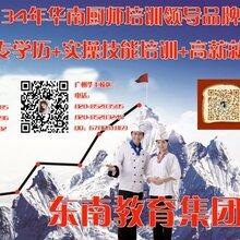 广州酒店管理培训学校东南学子就是吃香