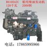 120千瓦船用柴油发动机R6105AZC船用柴油机160马力船用发动机