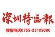 深圳特区报登报电话0755-2310-5080
