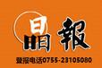 深圳晶报遗失声明-登报电话:0755-2310-5080