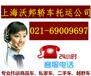 上海轎車托運公司哪家好